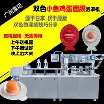 DPP-260小鱼双色鱼子酱虾青素面膜泡罩机次抛灌装机