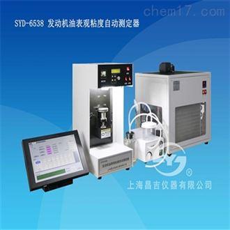 SYD-6538发动机油表观粘度自动测定器