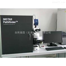 IMSTAR全自動智能染色體核型分析系統