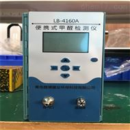 LB-4160A甲醛测试仪 直读式定量测定