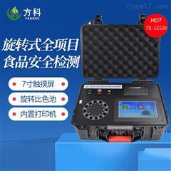 FK-GX520全项目食品安全检测仪