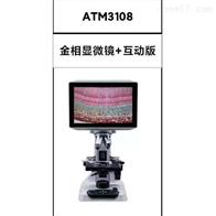 KM1-ATM3100金相显微镜 库号:M205917