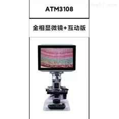 金相显微镜 库号:M205917