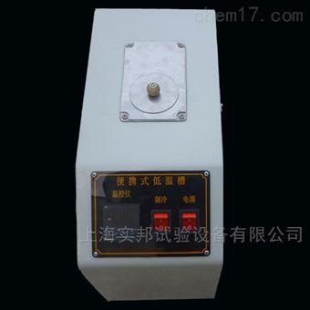 便携式低温槽