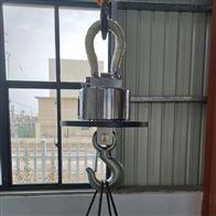 OCS-20t临汾20吨无线耐高温吊秤 30t隔热电子吊磅