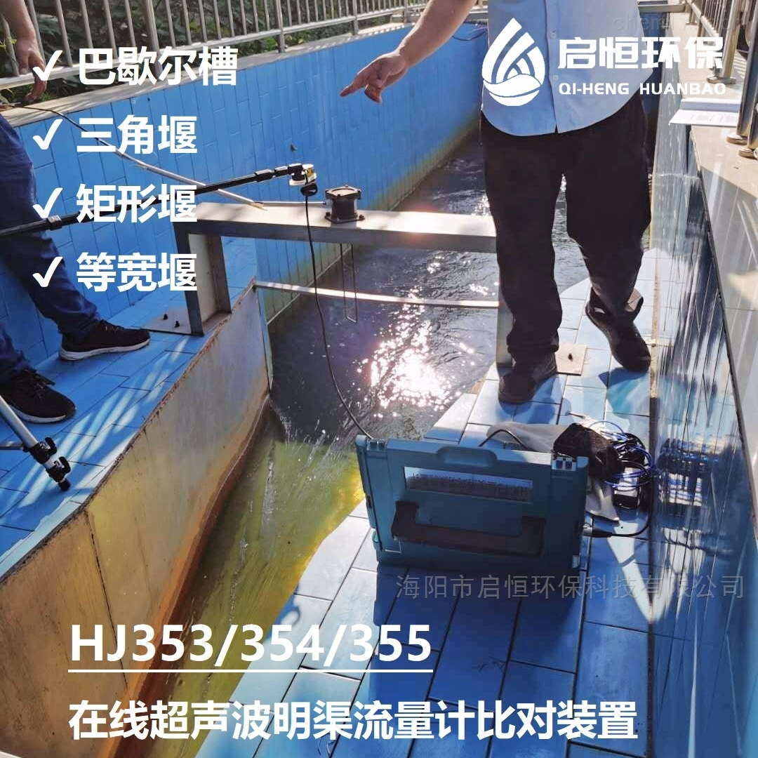 启恒环保HX-F3便携明渠流量计