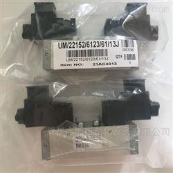 UM/22152/6123/61/13J诺冠双电控电磁阀