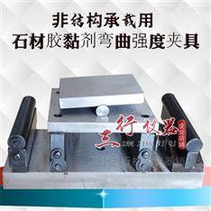非结构承载用石材胶粘剂对粘弯曲装置