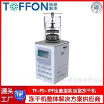 水质检测冻干机  制药冷冻干燥机