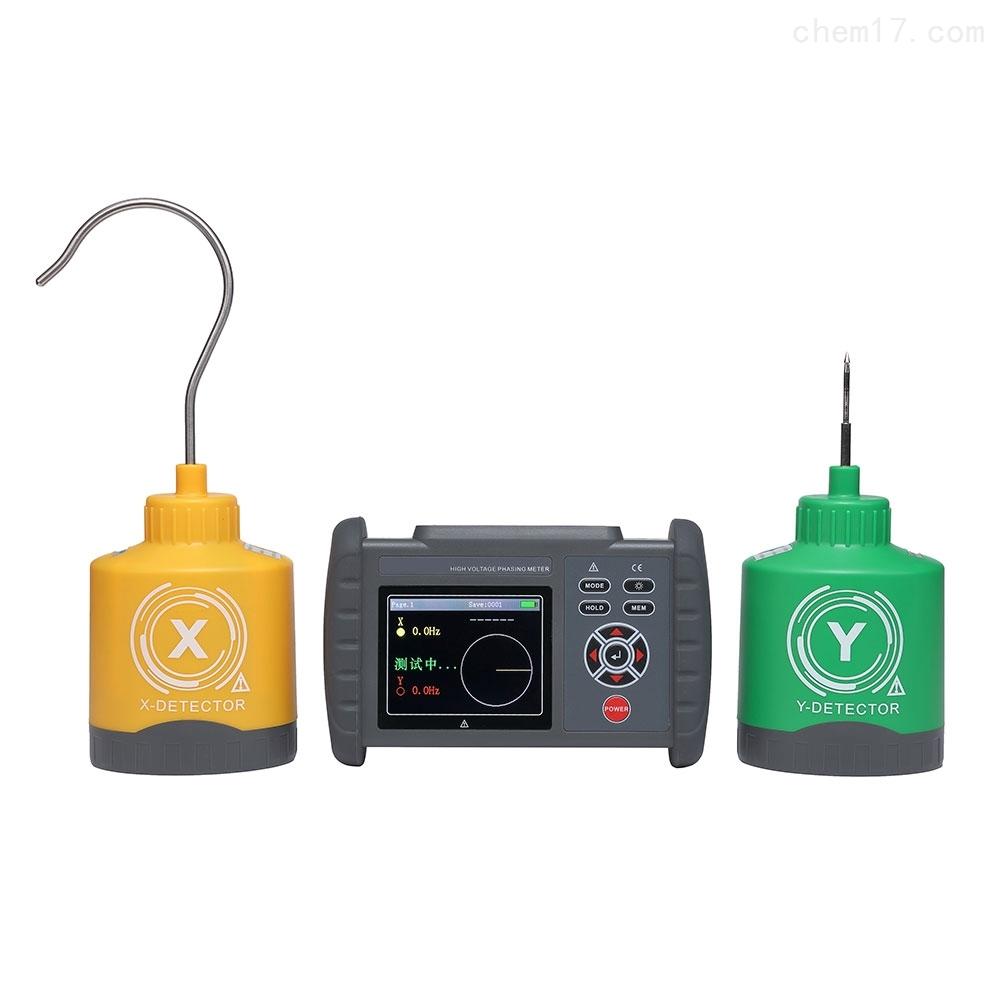 无线高压核相仪(语音核相)