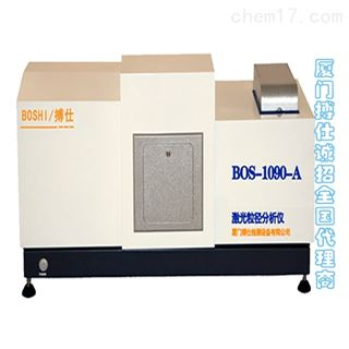 BOS-1090-A湿法全自动激光粒度仪