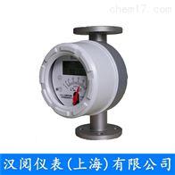 HGL-250金属管浮子流量计