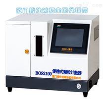 BOS2100便携式颗粒计数器激光