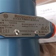 3051TG压力变送器直销