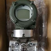 EJA430E-DBS3G-712DA压力变送器直销