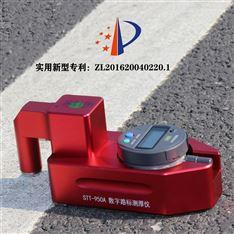 STT-950A數字路標測厚儀