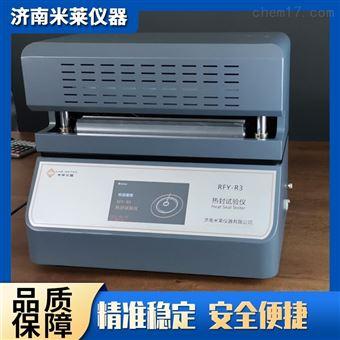 RFY-R3塑料软包装热封仪
