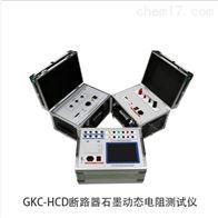 GKC-HCD断路器石墨动态电阻测试仪