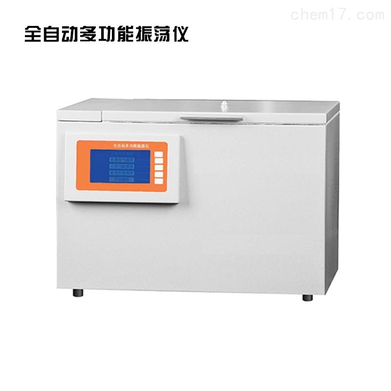 GB/T17623全自动多功能振荡仪(脱气装置)