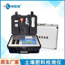 LD-GT2农业仪器-土壤养分检测仪
