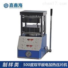 300度双平板热压机 200*200mm 含水冷机