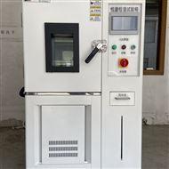 上海恒温恒湿试验箱厂家直销