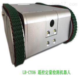 LB-CY06无线遥控定量采样检测机器人