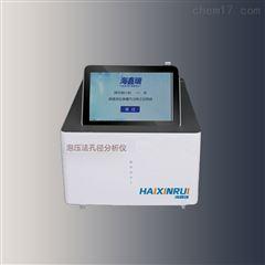 HL2020-BT泡压法滤膜孔径分析仪