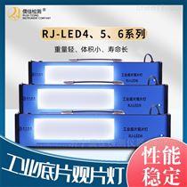 RJ-LED4型冷光源不烫伤胶片便携式观片灯