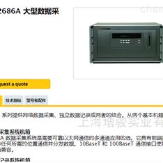 福禄克2680A/2686A 多通道温度记录仪