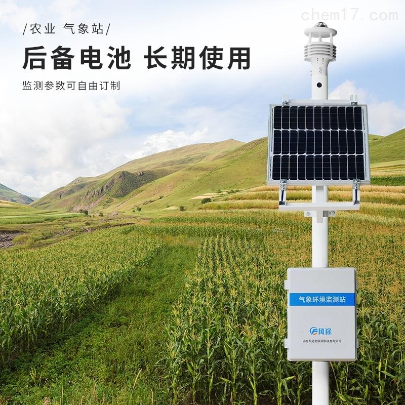 农田环境监测系统