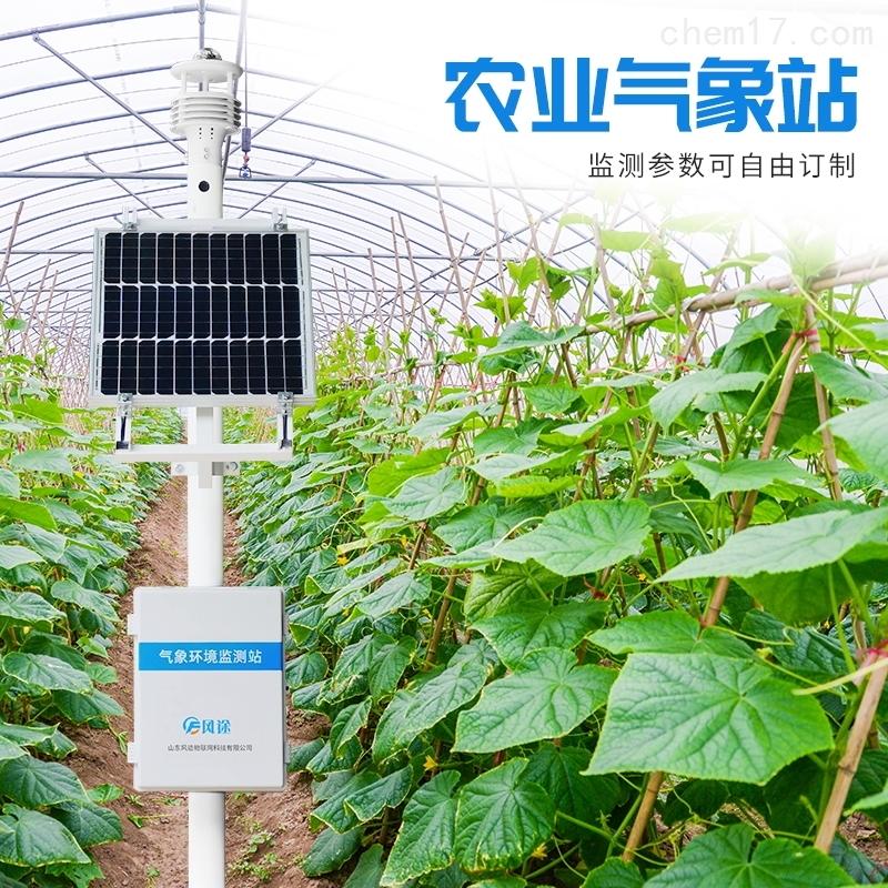 农业园区气象站