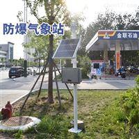 JD-FB化工厂气象站建设方案了解