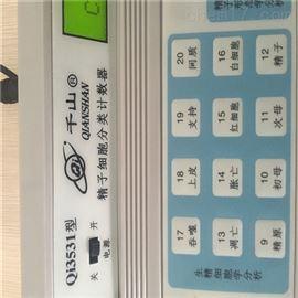 Qi3536阳性细胞计数生产厂家
