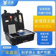 YT-TRX05测土仪供货商