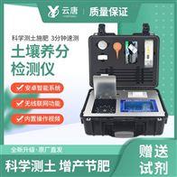 YT-TRX05土壤肥料养分检测仪精选厂家