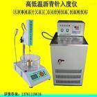 高低温沥青针入度仪试验方法