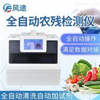 FT-QNC3高通量农药残留检测仪