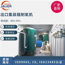 jalier-10立方PSA制氧机