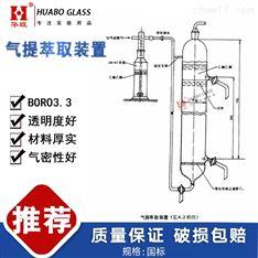 气体萃取装置GB7494-37 玻璃仪器