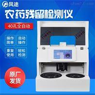 FT-QNC3食堂蔬菜农药残留检测仪