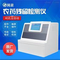 FT-QNC3全自動智能農藥殘留物檢測儀