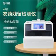 FT-QNC3糧食農藥殘留檢測儀