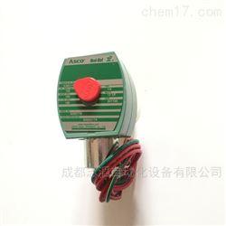 8320G174美国ASCO电磁阀