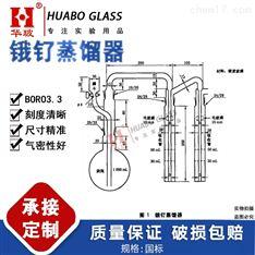 GB/T 17418.5--2010锇钌蒸馏器 玻璃仪器