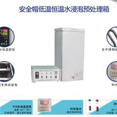 SJ705D安全帽低温恒温水浸泡预处理箱