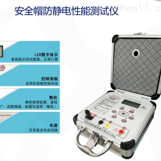 安全帽防静电测试仪生产厂家