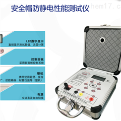 SJ703安全帽防静电测试仪生产厂家