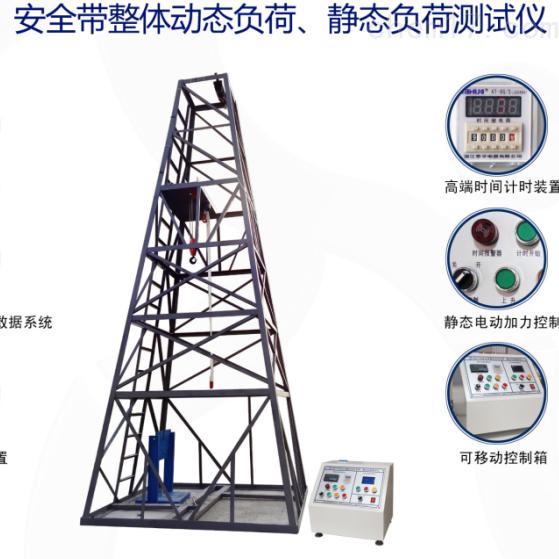 安全带测试仪 断电吸合式释放装置
