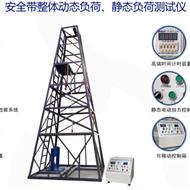 SJ508-II安全带测试仪 断电吸合式释放装置